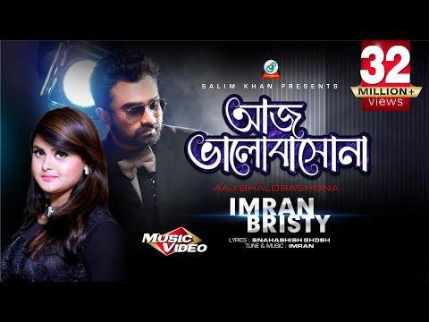 Imran, Bristy - Aaj Bhalobashona   আজ ভালবাসনা l Official Bangla New Song   Sangeeta