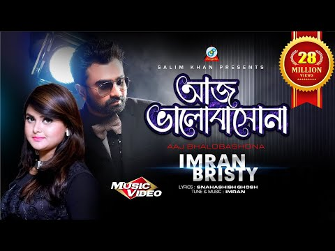 Imran, Bristy - Aaj Bhalobashona | আজ ভালবাসনা l Official Bangla New Song | Sangeeta