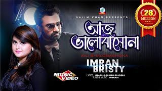 Imran, Bristy - Aaj Bhalobashona   আজ ভালোবাসোনা l Official Bangla New Song   Sangeeta