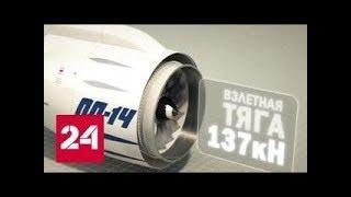 В Перми создадут самый мощный двигатель в гражданской авиации России