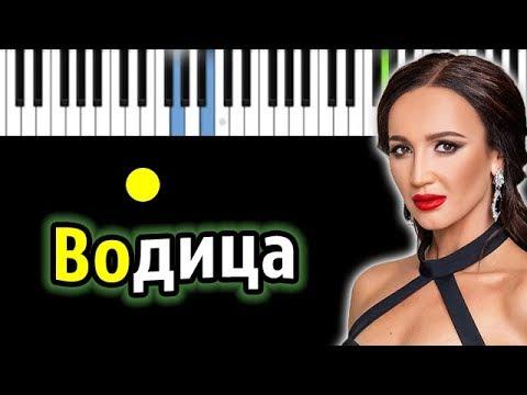 Ольга Бузова - Водица| Piano_Tutorial | Разбор | КАРАОКЕ | НОТЫ