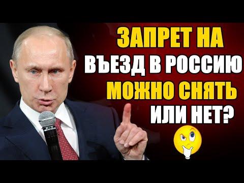 ЗАПРЕТ НА ВЪЕЗД В РОССИЮ. МОЖНО СНЯТЬ ИЛИ НЕТ? ОТВЕТ ЭКСПЕРТА 02.11.2020