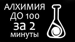Секреты Skyrim #30. Алхимия за 2 минуты до 100!
