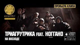 Триагрутрика feat. Ноггано - На Восходе