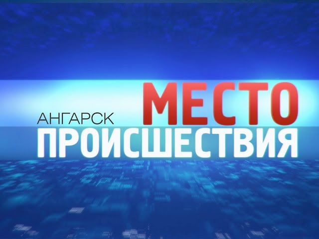 «Место происшествия – Ангарск» за 10 октября 2016