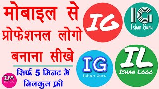 How to Make Logo in Mobile Free - Create Logo Free Online | मोबाइल से लोगो बनाना सीखे | Full Guide - Download this Video in MP3, M4A, WEBM, MP4, 3GP
