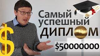 САМЫЙ УСПЕШНЫЙ ДИПЛОМ - про БИТКОИН на $50млн