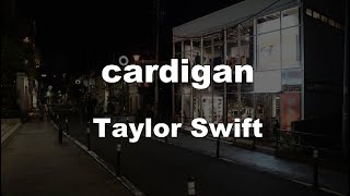 Karaoke♬ cardigan - Taylor Swift 【No Guide Melody】 Instrumental