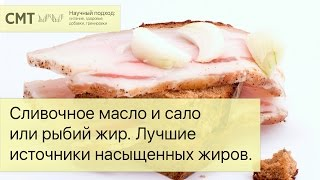 Сливочное масло и сало или рыбий жир. Лучшие источники насыщенных жиров