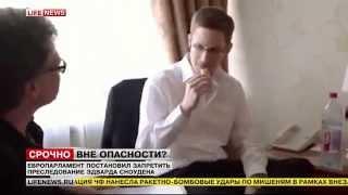 Европарламент запретил преследовать Сноудена