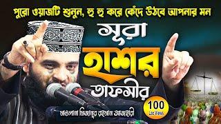 সুরা হাশরের তাফসীর, জান্নাত জাহান্নামের বর্ণনা   Mizanur Rahman Azhari New Waz 2020   Bangla waz