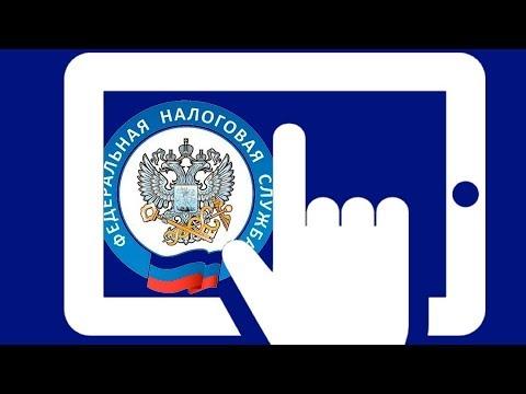 Личный кабинет налогоплательщика: обзор обновленной версии, недостатки, плюсы новой версии