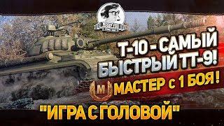 """T-10 - САМЫЙ БЫСТРЫЙ ТТ-9! МАСТЕР С 1 БОЯ - """"Игра с головой""""!"""