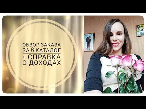 Заказ AVON 6 каталог + Доход за 4 каталог 18.000 рублей!