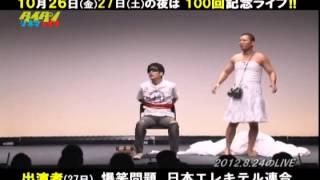 2012/10/26&27爆笑問題withタイタンシネマライブ
