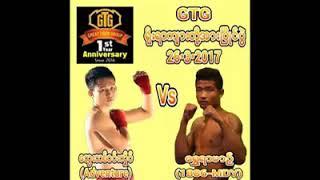 #Lethwei Shwe Yar Man Vs Thwe Thit Win Hlaing #Myanmar