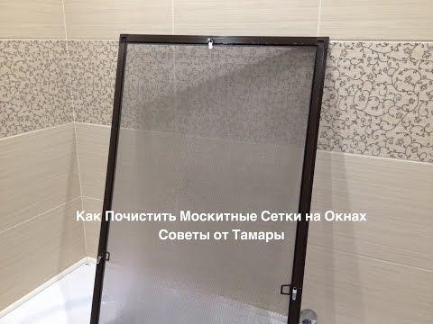 Лайфхаки, Как Почистить Москитные Сетки на Окнах, Лайфхак