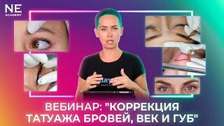 """Вебинар: """"Коррекция татуажа бровей, век и губ"""" LIVE"""