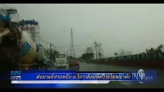 ฝนมาแล้ว!รถหนึบ-ถ.วิภาวดีลมพัดป้ายโฆษณาหัก: ข่าวต้นชั่วโมง 19.00 น. (23-07-62)