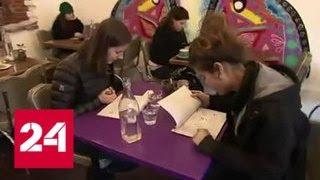 """Феминистки прогорели: в Австралии закрылось кафе для женщин """"Прекрасная Она"""" - Россия 24"""