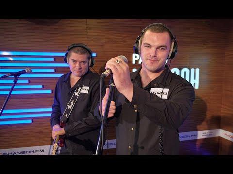 Группа Бутырка. Концерт на Радио Шансон («Живая струна»)