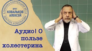 Диетолог Ковальков о правильном питании