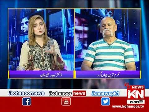 Kohenoor@9 With Dr Nabiha Ali Khan 27 September 2021 | Kohenoor News Pakistan