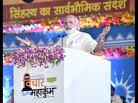 PM Modi's address at Simhasth in Madhya Pradesh