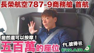 《飛行體驗EP32》價值500萬的商務艙按摩椅?|長榮航空EVA AIR|波音787-9首航【I'm Daddy】