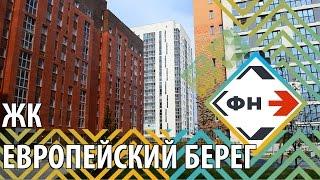"""Обзор ЖК """"Европейский Берег"""" г.Новосибирск (Фонд Новостроек)"""