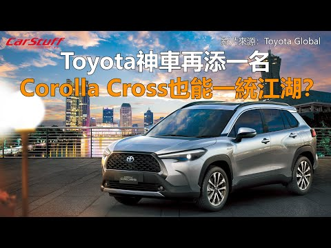 Toyota神車再添一名 Corolla Cross也能一統江湖?