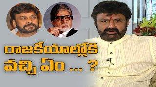 Balakrishna comments on Chiru & Amitabh's political life - TV9