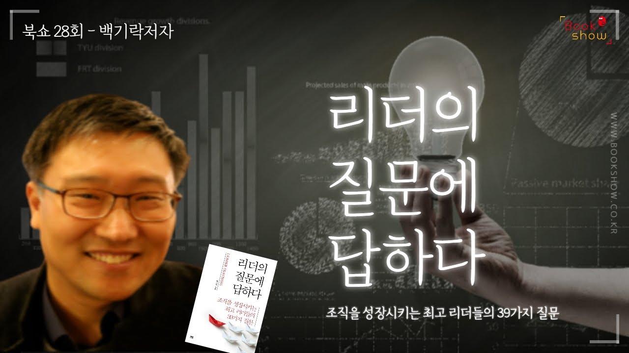 [북쇼TV 28회 2부] 백기락 저자 - 리더의 질문에 답하다 / 세종미디어