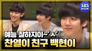 SBS[룸메이트]-백현의댄싱인더성북동