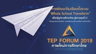 Whole School Tranform : การพัฒนาโรงเรียนทั้งระบบ