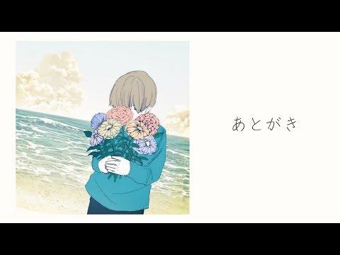 【結月ゆかり(あ子)】あとがき【オリジナル曲】