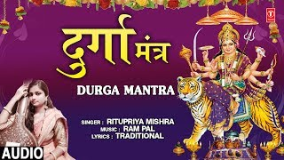 दुर्गा मंत्र I Durga Mantra I RITUPRIYA MISHRA I Devi Bhajan I Full Audio Song  IMAGES, GIF, ANIMATED GIF, WALLPAPER, STICKER FOR WHATSAPP & FACEBOOK