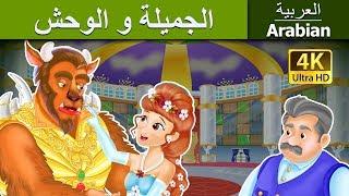 الجميلة والوحش   قصص اطفال   حكايات عربية