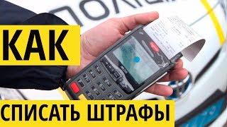 Списание штрафа быстро и недорого Астана
