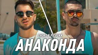 CHOKO & PICPUKK   ANACONDA  ЧОКО & ПИКПУК   АНАКОНДА (Official 4K Video)