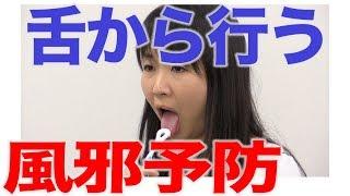 風邪の季節に!舌クリーニングを頑張る!