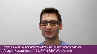 Отзыв Игоря Косенкова о прохождении коучинга в бизнес-школе для артистов
