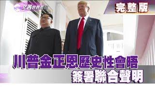 【完整版】2018.06.16《文茜世界周報》川普金正恩歷史性會晤 簽署聯合聲明|Sisy's World News