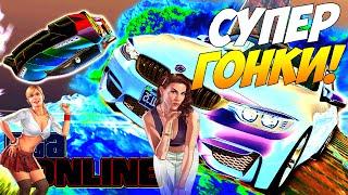 GTA 5 Online: Крутые гонки и виражы