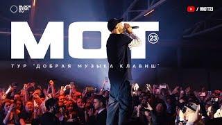 Мот — Тур «Добрая музыка клавиш»