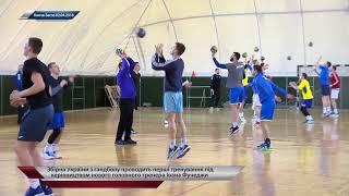 Сборная Украины по гандболу тренируется под руководством нового главного тренера