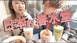 在日本超夯的春水堂~ 跟台灣有什麼不一樣?