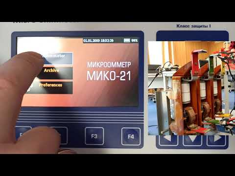 MIKO-21 on-site demonstration (measurement process)