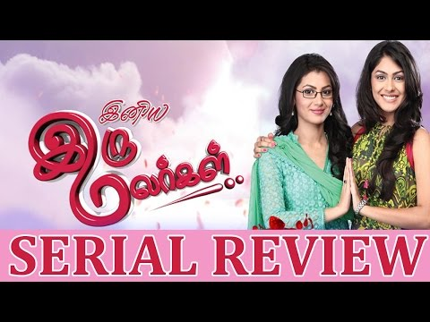 Iniya Iru Malargal Serial Review By Review Raja