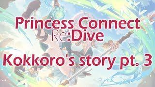 Kokkoro  - (Princess Connect! Re:Dive) - Princess Connect Re:Dive | Kokkoro Pt. 3 | Translated